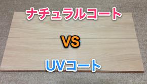 【ついに決着!】UVコート vs ナチュラルコート【エコプロ対決】