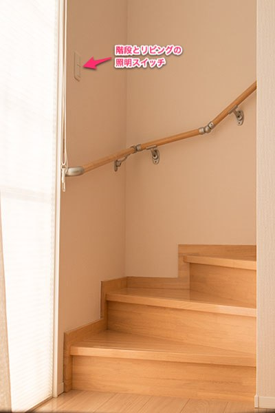 リビング階段の登り口