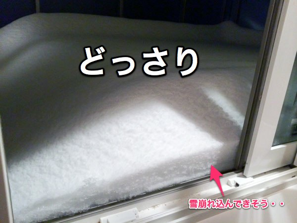 Balcony snow 1