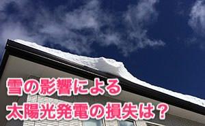 雪の影響による太陽光発電の損失は・・・