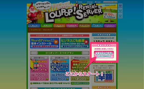 Wp lolipop start 1