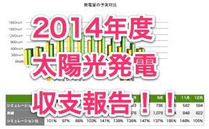 一条工務店 太陽光発電の年間収支報告【2014年度】