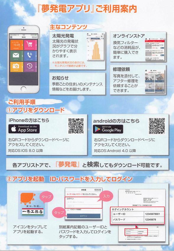 夢発電アプリの紹介チラシ