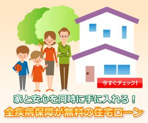 全疾病保障の住宅ローン